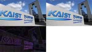 KAIST, 인공신경망 기반 워터마킹 기술 개발