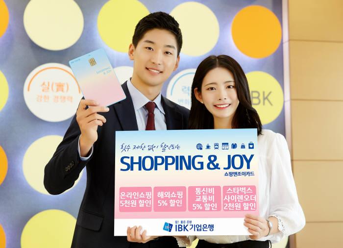 IBK기업銀, 모바일 쇼핑 특화 '쇼핑앤조이카드' 출시
