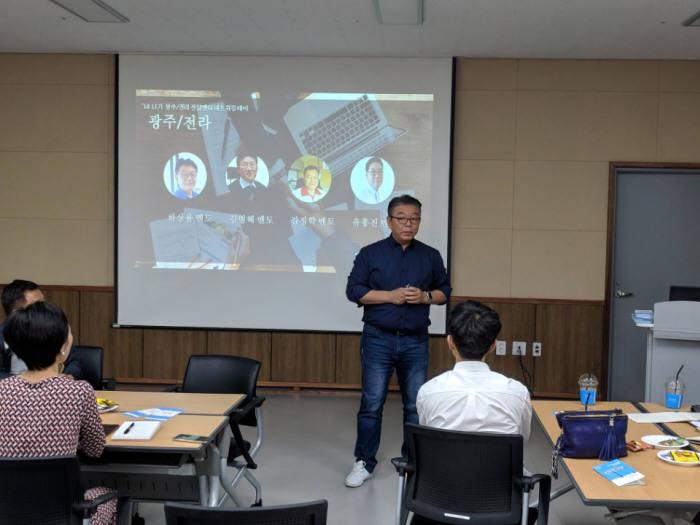 K-ICT창업멘터링센터가 10일 개최한 광주·전라지역 전담멘티 네트워킹에서 하상용 하상용 대표멘토가 멘토링을 실시하고 있다.