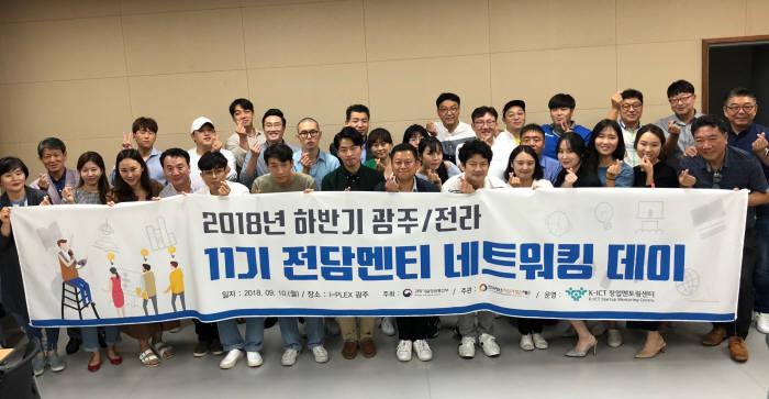 K-ICT창업멘터링센터가 10일 광주 아이플렉스에서 개최한 광주전라지역 전담멘티 네트워킹 참석자들의 단체 기념찰영.