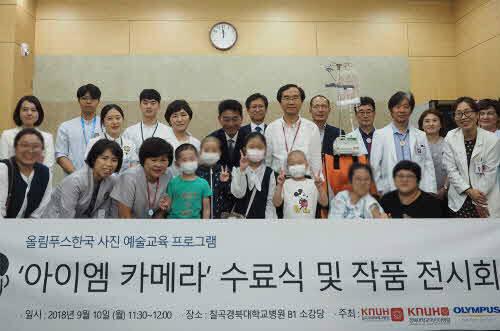 올림푸스한국은 칠곡경북대학교병원 어린이병원에서 아이엠 카메라를 진행하고수료식을 열었다