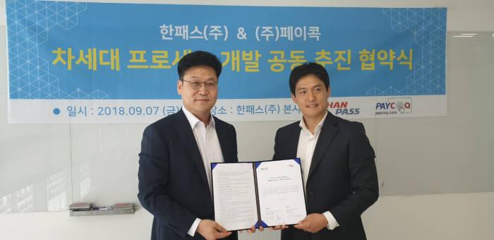 김경훈 한패스 대표(오른쪽)와 권해원 페이콕 대표가 차세대 프로세스 개발 공동 추진 협약식 후 기념촬영했다.