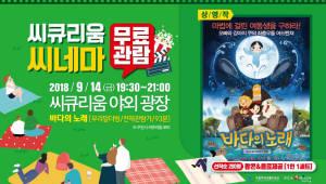 국립해양생물자원관, '제3회 씨큐리움 시네마' 개최