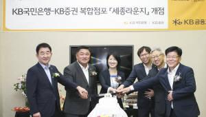 KB금융, 세종시 첫 WM복합점포 신설