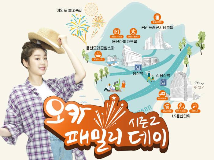 E1은 다음 달 6일 고객 사은행사인 2018 역시 오카! 패밀리데이를 개최한다. [자료:E1]