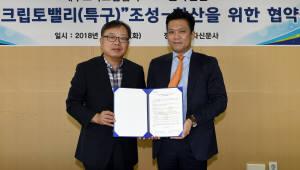제주스타트업협회-전자신문, '제주 크립토밸리 조성·확산' 협약