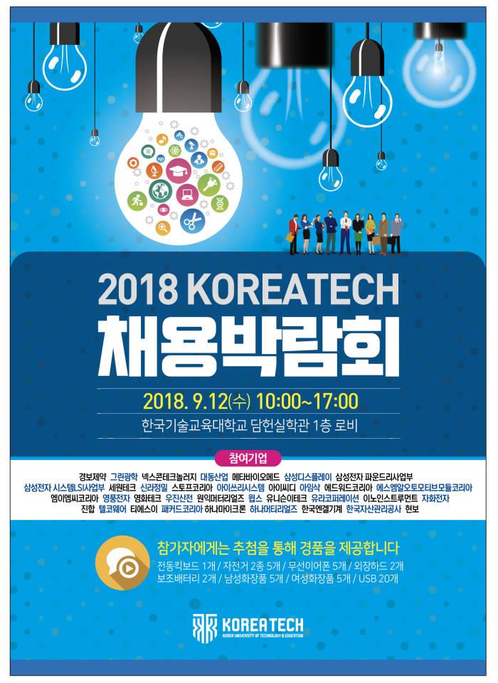 한국기술교육대 12일 채용박람회 개최