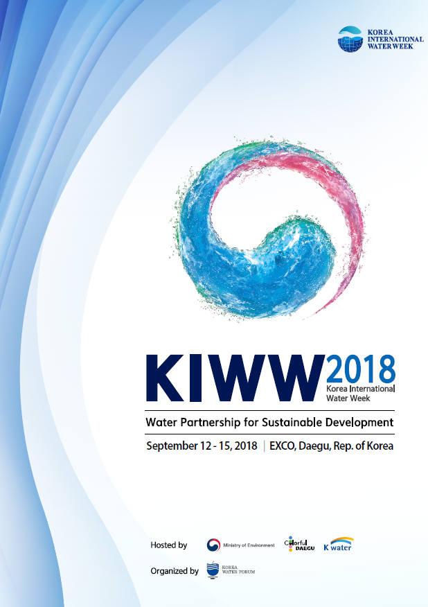 대한민국 국제물주간 2018 포스터.