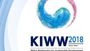 환경부, 12~15일 대구 엑스코서 국제물주간 2018 행사 개최