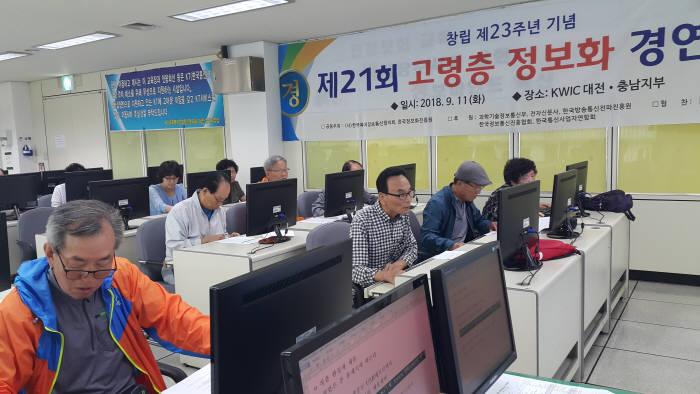 제21회 고령층 정보화경연대회가 한국복지정보통신협의회 대전충남지부 정보화교육장에서 열렸다.
