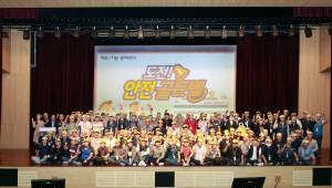 SK하이닉스, 청주지역 협력사와 제2회 '도전 안전 골든벨' 개최