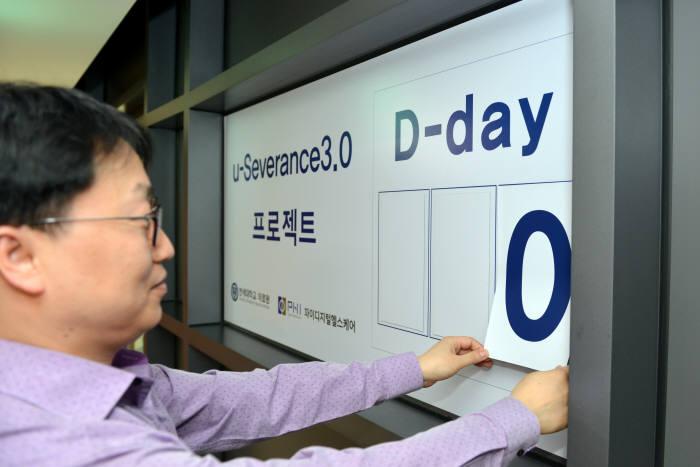 연세의료원은 6월 4일 U-세브란스 3.0 시스템을 순차 오픈했다.(자료: 연세의료원)