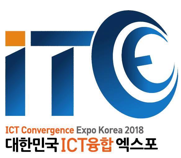 ICT융합엑스포, 오늘 개막...ICT융복합 제품 및 신기술 한자리에 모여