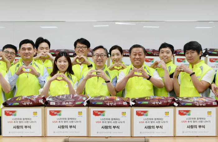 LG전자 노동조합이 11일 서울 금천구 소외계층에게 사랑의 부식박스를 전달했다. LG전자 노동조합 사무실에서 배상호 노조위원장(오른쪽 세 번째)과 유성훈 서울 금천구청장(오른쪽 다섯 번째)을 비롯한 LG전자 직원이 손 하트를 그려보이고 있다.