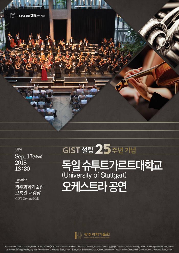 광주과학기술원은 설립 25주년을 기념해 17일 오후 6시30분 오룡관 대강당에서 국제 양해각서(MOU) 체결기관인 독일 슈투트가르트대의 오케스트라 공연을 개최한다. 행사 포스터