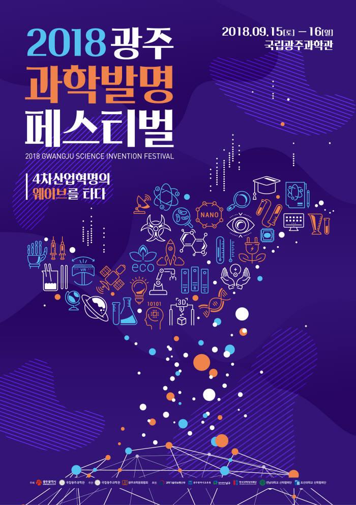 국립광주과학관은 15~16일 이틀간 2018 광주과학발명페스티벌을 개최한다. 행사 포스터