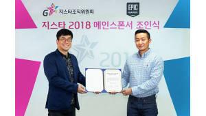 에픽게임즈 '지스타 2018' 메인 스폰, 해외게임사 최초