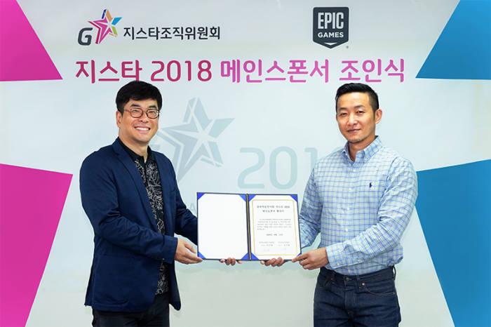 지스타조직위원회 강신철 위원장(좌), 에픽게임즈 코리아 박성철 대표(우)