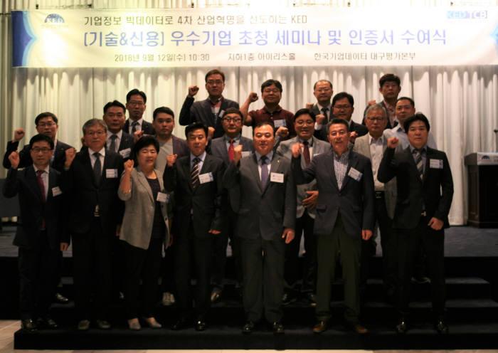 송병선 대표이사(맨아래 우측에서 3번째)를 비롯한 대구경북지역 기술역량 및 신용등급 우수기업 관계자들이 화이팅을 외치고 있다.