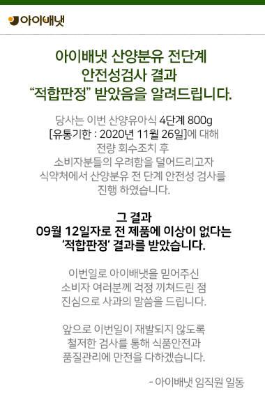 아이배냇, '순산양분유' 정밀검사…전단계 불검출