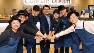 신한銀, '도심 속 일터학교 카페 두드림' 오픈
