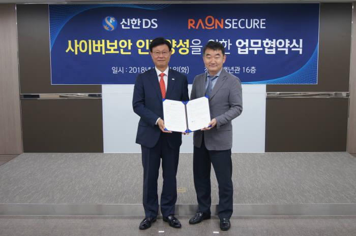 유동욱 신한DS 대표(왼쪽)오 이순형 라온시큐어 대표가 업무협력 양해각서(MOU)를 교환했다.
