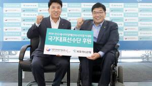 함영주KEB하나은행장, 대한장애인체육회에 후원금 전달