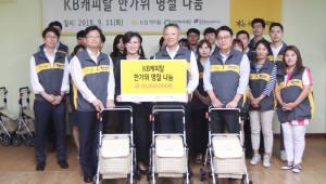 KB캐피탈, 한가위 명절나눔 사회공헌 활동 펼쳐