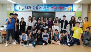 조선대 SW융합교육원, '산학관 협력 프로젝트' SW교육 봉사 실시