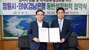 경남銀, 창원시와 '일자리 창출 및 지역경제 활성화 협약' 체결