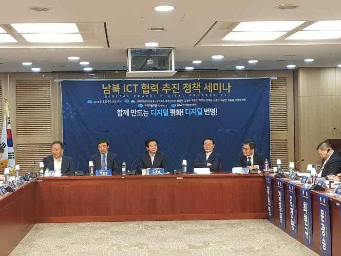 남북ICT협력 추진정책 세미나에서 참석한 국회의원