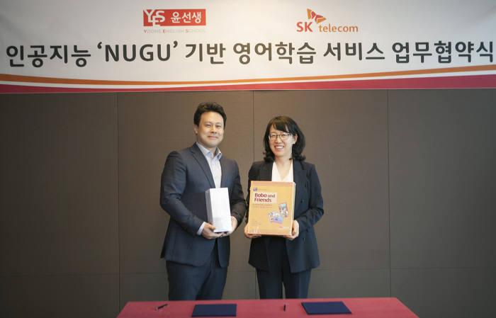 'SK텔레콤-윤선생 누구(NUGU)' 활용 '윤선생 스피커북' 서비스 출시 MoU
