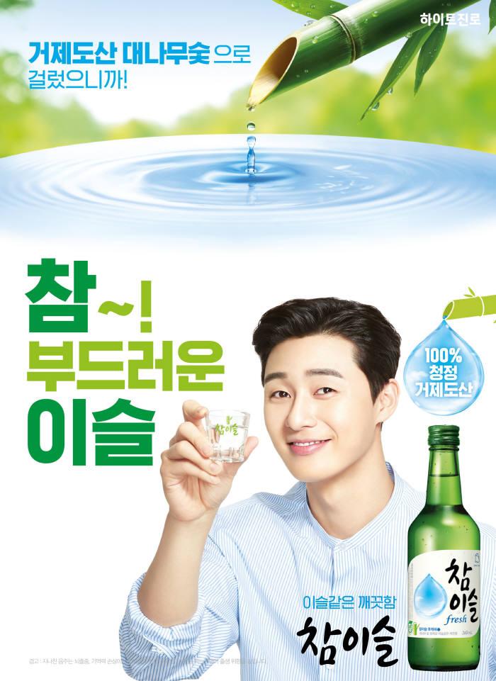 하이트진로, 여심 공략용 박서준 단독 '참이슬' 포스터 공개
