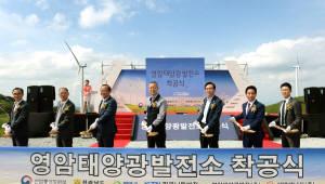 '영암 태양광' 착공식 개최