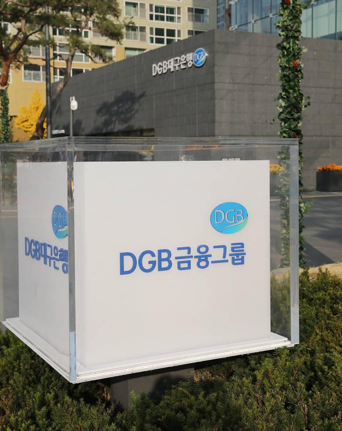 DGB금융그룹 제2본점 전경