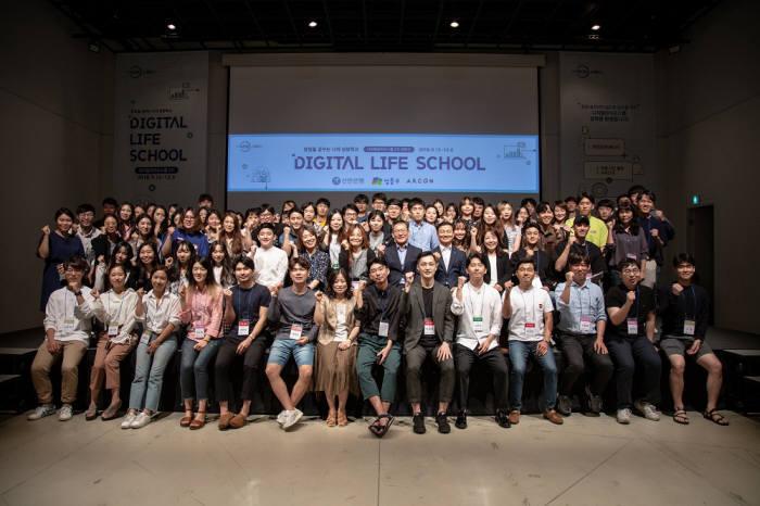 신한은행은 12일 언더스탠드에비뉴 내 신한 두드림 스페이스에서 디지털라이프스쿨 2기 입학식을 개최했다.