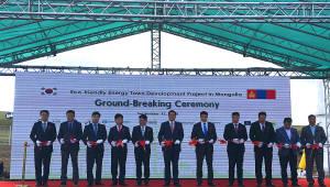 KIAT, 몽골 울란바타르 친환경에너지타운 조성