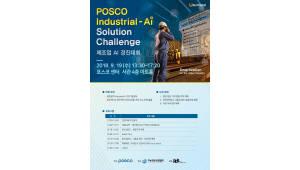 포스코, '포스코 AI 경진대회' 206팀 451명 참가…본선 19일 개최