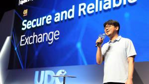 송치형 두나무 의장, 업비트 개발자 컨퍼런스서 블록체인 개발자 독려