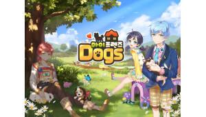 '강아지를 키우자' 마이프렌즈:독스 출시