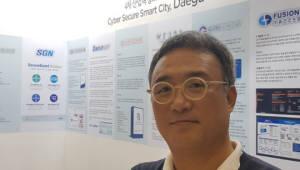 ICT융합산업전에서 사이버보안컨퍼런스 개최한 김정삼 영남이공대 교수