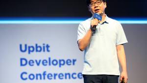UDC 2018 개막...'블록체인 개발자 토의의 장' 열려