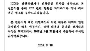 ICO기업 전방위 조사 나선 금융당국...무슨 의도인지 업계 전전긍긍