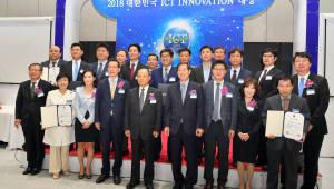 '2018 대한민국 ICT 이노베이션 대상' 성료
