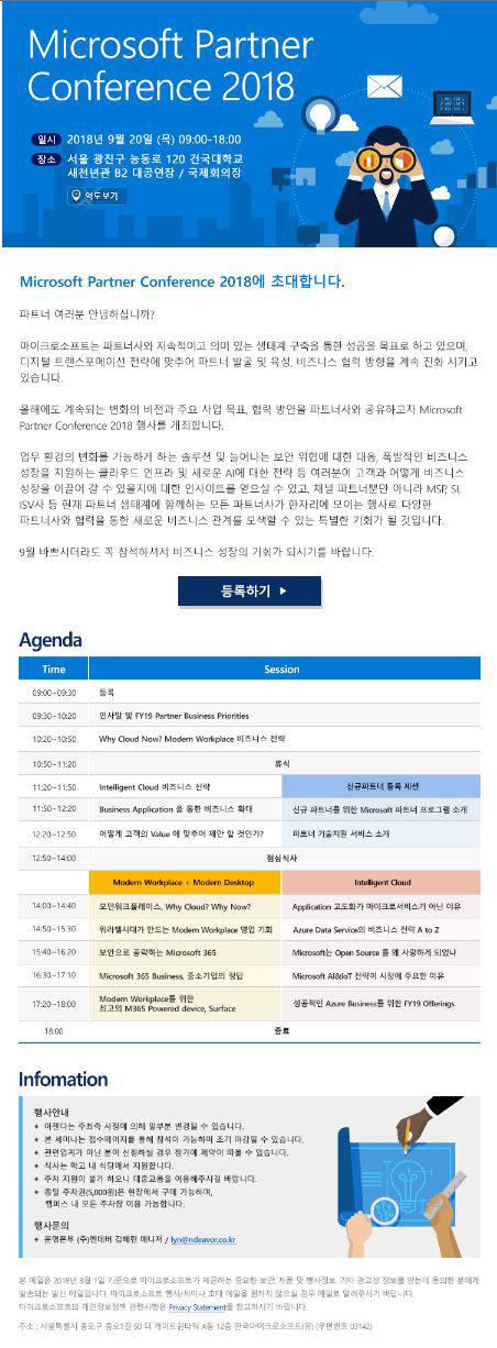 마이크로소프트(MS) 파트너 콘퍼런스 2018 포스터. 한국MS 제공