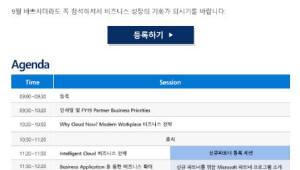 한국MS, '파트너 콘퍼런스 2018' 20일 건국대서 개최