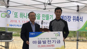 NH저축은행, 단풍마을 명예이장 위촉식 개최