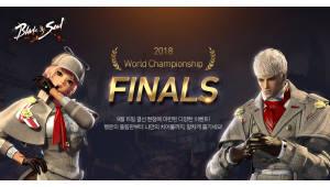 엔씨, '인텔 블소 토너먼트 2018 월드 챔피언십' 결선 15일 개최