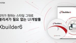 {htmlspecialchars(토마토시스템, 한국학중앙연구원 엑스빌더6로 사용자 화면 개선 착수)}