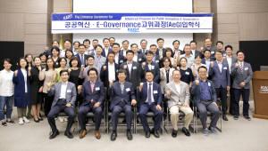 KAIST, '공공혁신·e-거버넌스 고위과정' 입학식 12일 개최